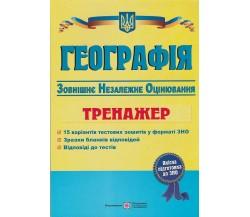 Тренажер ЗНО 2021 Географія авт. Заячук О., Кузишин А. вид. Підручники і посібники