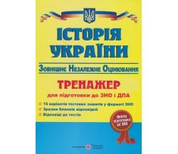 Тренажер ЗНО 2021 Історія України авт. Панчук вид. Підручники і посібники