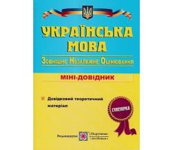 Міні-довідник ЗНО українська мова авт. Білецька вид. Підручники і посібники