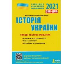 Типові тестові завдання ЗНО 2021 історія України авт. Власов, Панарін вид. Літера