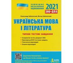 Типові тестові завдання ЗНО 2021 Українська мова (література) авт. Заболотний вид. Літера