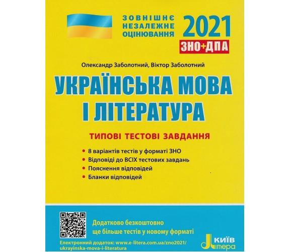 Типові тестові завдання ЗНО 2021 Українська мова (література) авт. Заболотний вид. Літера купити