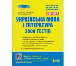 2000 тестів для підготовки до ЗНО Українська мова (література) авт. Заболотний вид. Літера