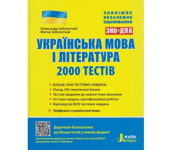 2000 тестів для підготовки до ЗНО Українська мова (література) авт. Заболотний вид. Літера купити