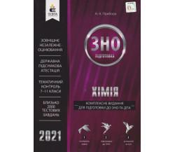 Комплексне видання ЗНО 2020 Хімія авт. Прибора вид. Освіта
