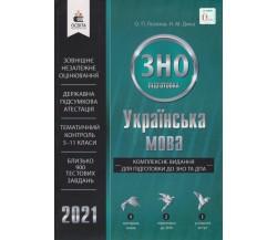 Комплексне видання ЗНО 2020 Українська мова авт. Глазова, Дика вид. Освіта
