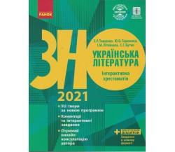 Інтерактивна хрестоматія ЗНО 2021 українська література авт. Тищенко, Горюнова, Літвінова вид. Ранок