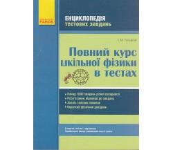 Повний курс фізики в тестах (енциклопедія тестових завдань ЗНО) авт. Гельфгат вид. Ранок