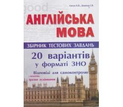 ЗНО Англійська мова 20 варіантів тестів у форматі ЗНО (+аудіювання) авт. Євчук, Доценко вмд. Абетка