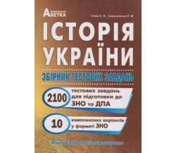 Збірник тестових завдань ЗНО 2021 історія України (2100 тестів) авт. Гісем вид. Абетка