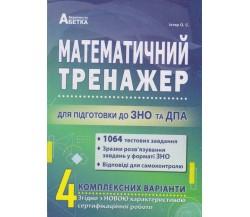 Математичний тренажер (1064 тестові завдання для підготовки до ЗНО (ДПА) авт. Істер вид. Абетка