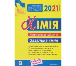Комплексне видання ЗНО 2021 Хімія (загальна хімія, частина 1 із 3-х) авт. Дячук вид. Богдан