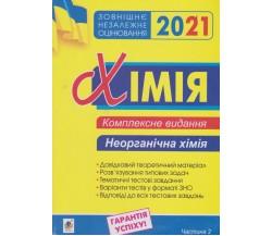 Комплексне видання ЗНО 2021 Хімія (неорганічна хімія, частина 2 із 3-х) авт. Дячук вид. Богдан