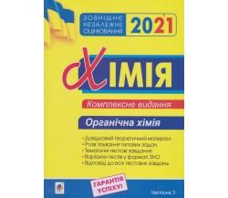 Комплексне видання ЗНО 2021 Хімія (органічна хімія, частина 3 із 3-х) авт. Дячук вид. Богдан