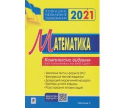 Комплексне видання ЗНО 2021 Математика (алгебра, частина 1 із 3-х) авт. Клочко вид. Богдан