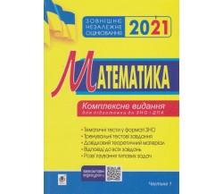 Комплексне видання ЗНО 2021 Математика (алгебра, частина 2 із 3-х) авт. Клочко вид. Богдан