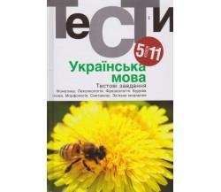 Тести ЗНО українська мова (5-11 клас) авт. Гуйванюк изд. Академія