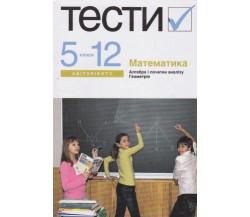 Тести ЗНО математика (5-11 клас) авт. Лагно, Москаленко изд. Академія