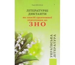 Літературні диктанти ЗНО 2021 українська література авт. Шпільчак вид. Симфонія Форте