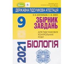 ДПА 2021 9 клас Біологія збірник завдань авт. Костильов, Міюс вид. Генеза