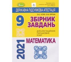 ДПА 2021 9 клас Математика збірник завдань (16 варіантів) авт. Істер, Єргіна вид. Генеза