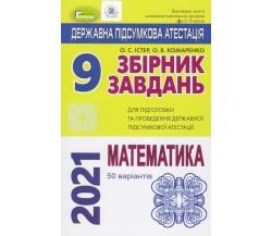 ДПА 2021 9 клас Математика збірник завдань (50 варіантів) авт. Істер, Комаренко вид. Генеза