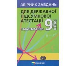 ДПА 2021 9 клас Математика збірник завдань (50 варіантів) авт. Мерзляк, Полонський, Якір вид. Гімназія