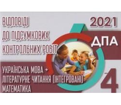 Відповіді (ГДЗ) до підсумкових контрольних робіт ДПА 4 клас 2021 математика + українська мова (+ читання) вид. Освіта