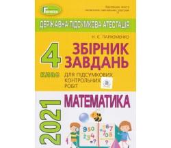 ДПА 2021 4 клас математика збірник підсумкових контрольних робіт авт. Пархоменко вид. Генеза