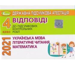Відповіді (ГДЗ) до підсумкових контрольних робіт ДПА 4 клас 2021 математика + українська мова (+ читання) вид. Генеза