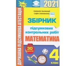 ДПА 2021 4 клас математика збірник підсумкових контрольних робіт авт. Листопад, Степаненко вид. Оріон