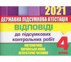 Відповіді (ГДЗ) до підсумкових контрольних робіт ДПА 4 клас 2021 математика + українська мова (+ читання) вид. ОРІОН