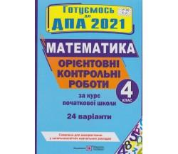ДПА 2021 4 клас математика Орієнтовні контрольні роботи (24 варіанти) авт. Корчевська, Гнатківська, Хребтова вид. Підручники і посібники