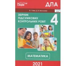 ДПА 2021 4 клас математика збірник підсумкових контрольних робіт авт. Бевз, Васильєва вид. Сиция