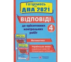 Відповіді (ГДЗ) до орієнтовних контрольних робіт ДПА 4 клас 2021 математика + українська мова (+ читання, 24 варіанти) вид. Підручники і посібники
