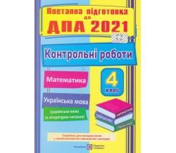 Поетапна підготовка ДПа 2021 4 клас математика + українська мова (контрольні роботи) авт. Сапун вид. Підручники і посібники