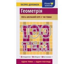 100 тем Геометрія (увесь шкільний курс у 100 темах до ЗНО) авт. Виноградова вид. АССА
