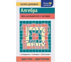 100 тем Алгебра (увесь шкільний курс у 100 темах до ЗНО) авт. Виноградова вид. АССА