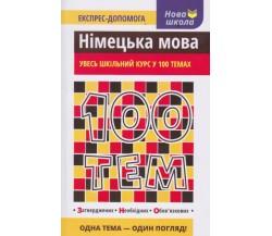 100 тем Німецька мова (увесь шкільний курс у 100 темах до ЗНО) авт. Воронкевич вид. АССА
