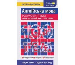 100 тем Англійська мова розмовні теми (увесь шкільний курс у 100 темах до ЗНО) авт. Ільченко вид. АССА