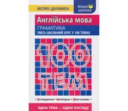100 тем Англійська мова граматика (увесь шкільний курс у 100 темах до ЗНО) авт. Ільченко вид. АССА