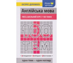 100 тем Англійська мова (увесь шкільний курс у 100 темах до ЗНО) авт. Насонова вид. АССА
