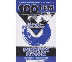 100 тем Всесвітня історія (увесь шкільний курс у 100 темах до ЗНО) авт. Дедурін вид. АССА