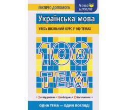 100 тем Українська мова (увесь шкільний курс у 100 темах до ЗНО) авт. Квартник вид. АССА