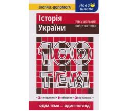 100 тем історія України (увесь шкільний курс у 100 темах до ЗНО) авт. Дедурін вид. АССА