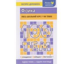 100 тем Фізика (увесь шкільний курс у 100 темах до ЗНО) авт. Дахова вид. АССА