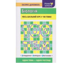 100 тем Біологія (увесь шкільний курс у 100 темах до ЗНО) авт. Джамєєв вид. АССА