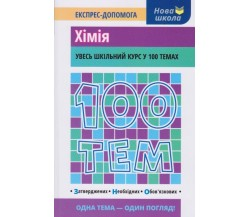 100 тем Хімія (увесь шкільний курс у 100 темах до ЗНО) авт. Мєшкова вид. АССА
