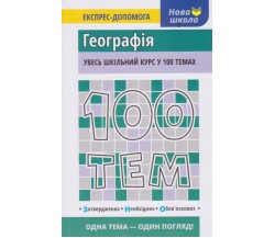 100 тем Географія (увесь шкільний курс у 100 темах до ЗНО) авт. Місюра вид. АССА