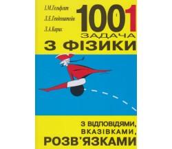 1001 задача з фізики з відповідями, вказівками, розв'язками авт. Гельфгат, Генденштейн, Кирик вид. Гімназія